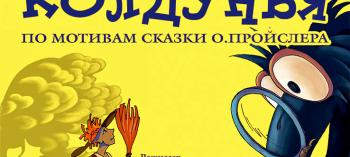 Afisha-go. Афиша мероприятий: Сказка «Маленькая колдунья» - ПЕРЕНОС