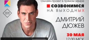 Afisha-go. Афиша мероприятий: «Созвонимся на выходных» с Дмитрием Дюжевым
