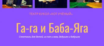 Afisha-go. Афиша мероприятий: Спектакль «Га-га и Баба-Яга»
