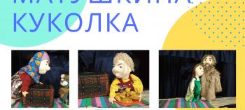 Обнинск. Отдых и развлечения: Спектакль «Матушкина куколка»