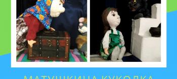 Afisha-go. Афиша мероприятий: Спектакль «Матушкина куколка»