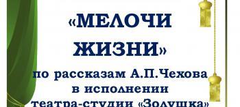 Обнинск. Отдых и развлечения: Спектакль «Мелочи жизни»