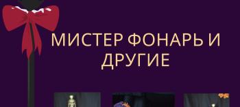 Afisha-go. Афиша мероприятий: Спектакль «Мистер Фонарь и другие»