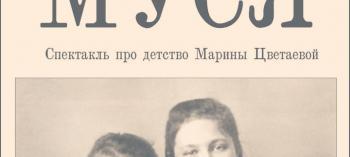 Обнинск. Отдых и развлечения: Спектакль «Муся»