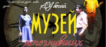 Обнинск. Отдых и развлечения: Спектакль «Музей исчезнувших вещей» в Боровске