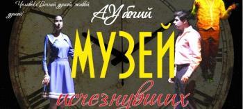 Afisha-go. Афиша мероприятий: Спектакль «Музей исчезнувших вещей» в Боровске