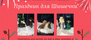 Обнинск. Отдых и развлечения: Спектакль «Праздник для Шишечки»