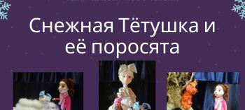 Afisha-go. Афиша мероприятий: Спектакль «Снежная Тётушка и её поросята»