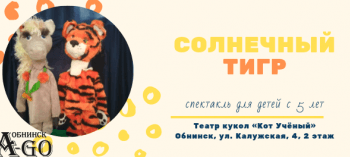 Afisha-go. Афиша мероприятий: Спектакль «Солнечный Тигр» («Солнечный зайчик»)