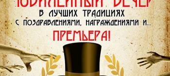 Обнинск. Отдых и развлечения: Спектакль «Страсти в Мордасах»