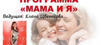 Afisha-go. Афиша мероприятий: Спортивный праздник ко Дню матери