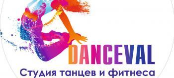 Afisha-go. Афиша мероприятия: Студия танцев и фитнеса «Danceval»