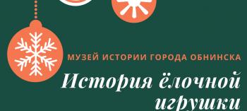Обнинск. Отдых и развлечения: Субботний лекторий в Музее