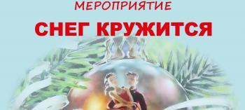 Обнинск. Отдых и развлечения: Танцевально-рождественское мероприятие «Снег кружится»