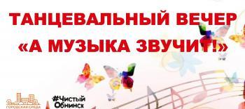 Afisha-go. Афиша мероприятий: Танцевальный вечер «А музыка звучит»