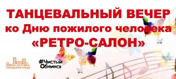 Обнинск. Отдых и развлечения: Танцевальный вечер в парке