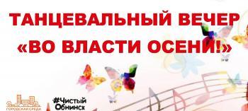 Обнинск. Отдых и развлечения: Танцевальный вечер «Во власти осени!»