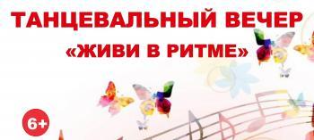 Afisha-go. Афиша мероприятий: Танцевальный вечер «Живи в ритме»