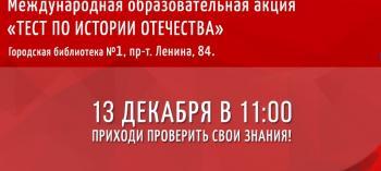 Обнинск. Отдых и развлечения: Тест по истории Отечества в библиотеке