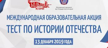 Обнинск. Отдых и развлечения: Тест по истории Отечества в СГТИ