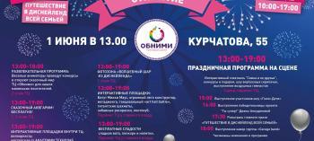 Обнинск. Отдых и развлечения: Торжественное открытие ТЦ «Обними»