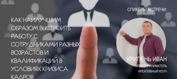 Afisha-go. Афиша мероприятий: Тренинг «Современные системы управления сотрудниками. Тиран, Лидер, Партнёр»