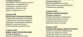 Afisha-go. Афиша мероприятий: Тренировки с фитнес-клубом «СССР»