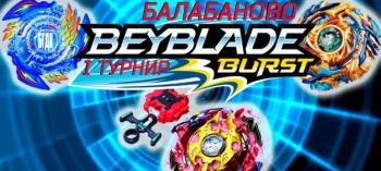 Afisha-go. Афиша мероприятий: Турнир «Beyblade Burst» в г.Балабаново