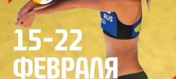 Обнинск. Отдых и развлечения: Турнир по пляжному волейболу