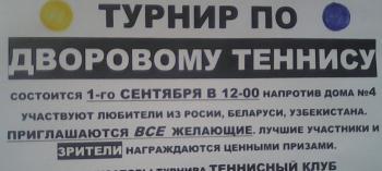Обнинск. Отдых и развлечения: Турнир по дворовому теннису