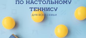 Обнинск. Отдых и развлечения: Турнир по настольному теннису