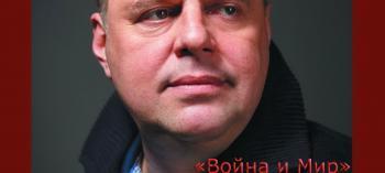 Обнинск. Отдых и развлечения: Творческая встреча с Максимом Пинскером