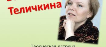 Afisha-go. Афиша мероприятий: Творческая встреча с Валентиной Теличкиной