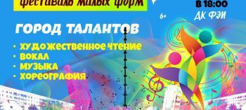 Обнинск. Отдых и развлечения: Творческий фестиваль «Город талантов»