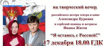 Afisha-go. Афиша мероприятий: Творческий вечер Александра Циркана и Иваны Жигон «Я остаюсь с Россией!».