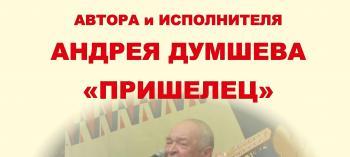 Обнинск. Отдых и развлечения: Творческий вечер Андрея Думшева