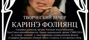 Обнинск. Отдых и развлечения: Творческий вечер Каринэ Фолиянц