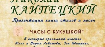 Afisha-go. Афиша мероприятий: Творческий вечер Николая Каипецкого