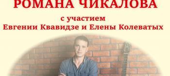 Afisha-go. Афиша мероприятий: Творческий вечер Романа Чикалова