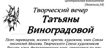Afisha-go. Афиша мероприятий: Творческий вечер Татьяны Виноградовой