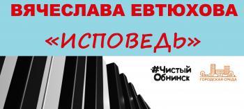 Afisha-go. Афиша мероприятий: Творческий вечер Вячеслава Евтюхова «Исповедь»