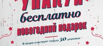 Обнинск. Отдых и развлечения: Упакуй бесплатно новогодний подарок