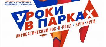 Обнинск. Отдых и развлечения: Уроки акробатического рок-н-ролла и буги-вуги