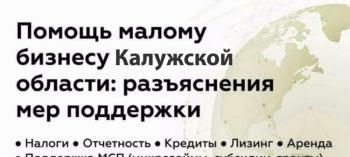 Afisha-go. Афиша мероприятий: Вебинар «Помощь малому бизнесу Калужской области: разъяснения мер поддержки»