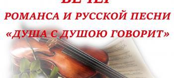 Afisha-go. Афиша мероприятий: Вечер русского романса «Душа с душой говорит»