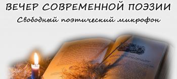 Обнинск. Отдых и развлечения: Вечер современной поэзии