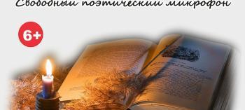 Afisha-go. Афиша мероприятий: Вечер современной поэзии