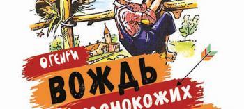 Обнинск. Отдых и развлечения: Вестерн для детей «Вождь краснокожих»