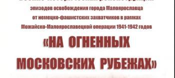 Обнинск. Отдых и развлечения: Военно-историческая реконструкция в Малоярославце