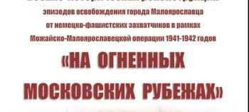 Afisha-go. Афиша мероприятий: Военно-историческая реконструкция в Малоярославце